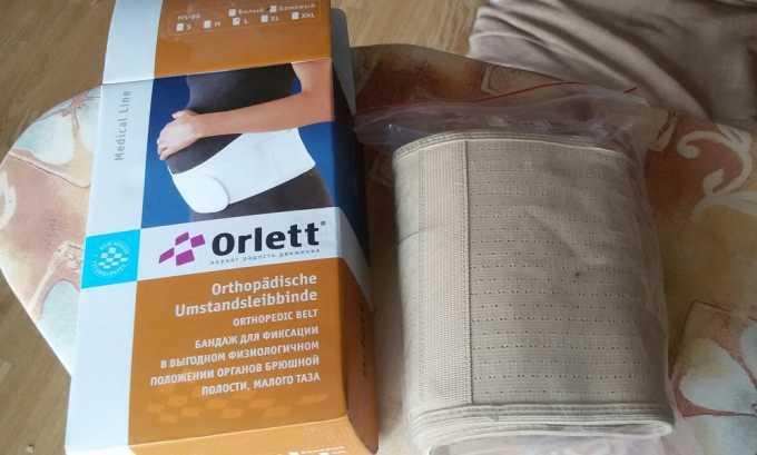 Orlett это универсальный дородовой бандаж, который носят для профилактики заболеваний брюшной полости