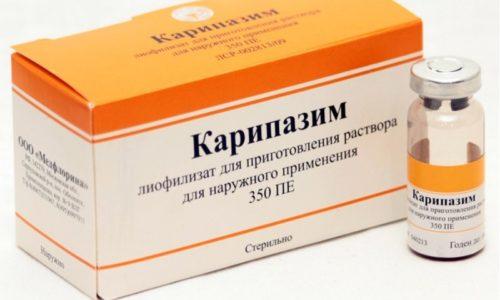 Лечебные свойства Карипазима проявляются при проведении фоно- и электрофореза, т. е. при введении глубоко (инъекции недопустимы)